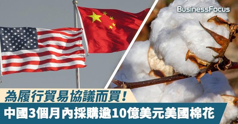 【中美貿易戰】為履行貿易協議而買!中國3個月內採購逾10億美元美國棉花