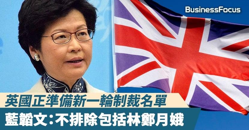 【港區國安法】英國正準備新一輪制裁名單,藍韜文:不排除包括林鄭月娥