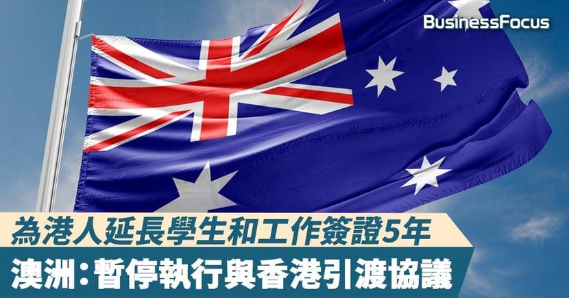 【港區國安法】為港人延長學生和工作簽證5年,澳洲:暫停執行與香港引渡協議
