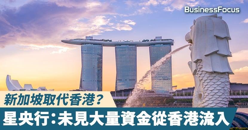 【外資撤資】新加坡取代香港? 星央行:未見大量資金從香港流入