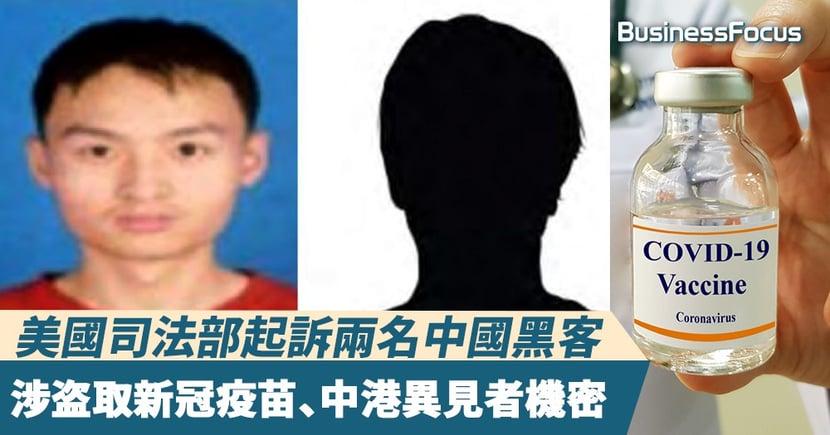 【中美關係】美國司法部起訴兩名中國黑客,涉盗取新冠疫苗、中港異見者機密