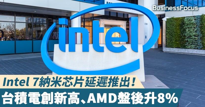 【Intel業績】Intel 7納米芯片延遲推出!台積電創新高、AMD盤後升8%