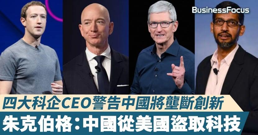 【反壟斷聽證會】四大科企CEO警告中國將壟斷創新,朱克伯格:中國從美國盜取科技