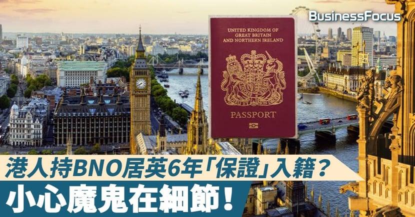 【英國移民】港人持BNO居英6年「保證」入籍?小心魔鬼在細節!