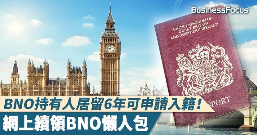 【BNO續領2021】BNO持有人居留6年可申請入籍!網上續領BNO懶人包