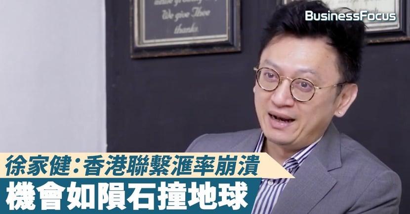 【聯繫匯率】徐家健:「香港聯繫匯率崩潰,機會如『隕石撞地球』」