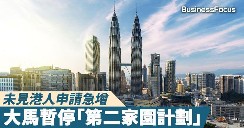 【港區國安法】未見港人申請急增,馬來西亞暫停「第二家園計劃」