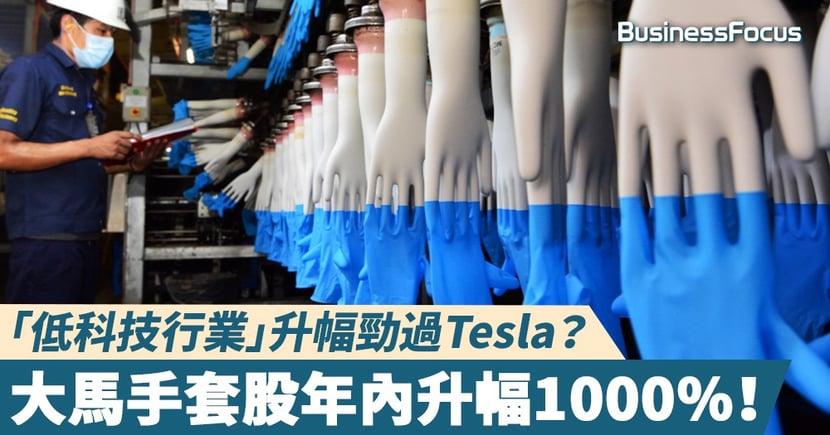 【塑膠手套】「低科技行業」升幅勁過Tesla?大馬手套股年內升幅1000%!