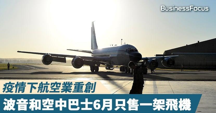 【新冠肺炎】疫情下航空業重創     波音和空中巴士6月只售一架飛機