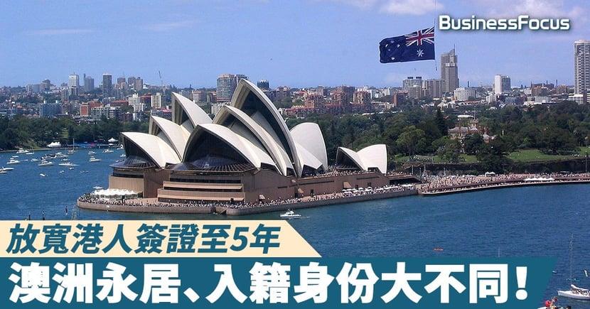 【移民澳洲】放寬港人簽證至5年,澳洲永居、入籍身份大不同!