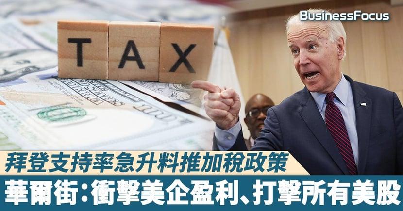 【美國大選】拜登支持率急升料推加稅政策,華爾街:將衝擊美企盈利、打擊所有美股