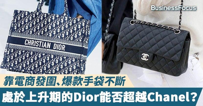 【奢侈商業】靠電商發圍、爆款手袋不斷,處於上升期的Dior能否超越Chanel?