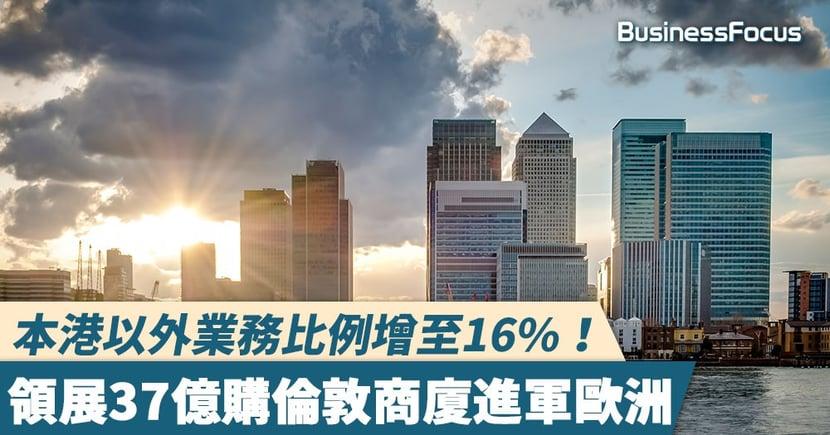 【領展英國】本港以外業務比例增至16%!領展37億購倫敦商廈進軍歐洲