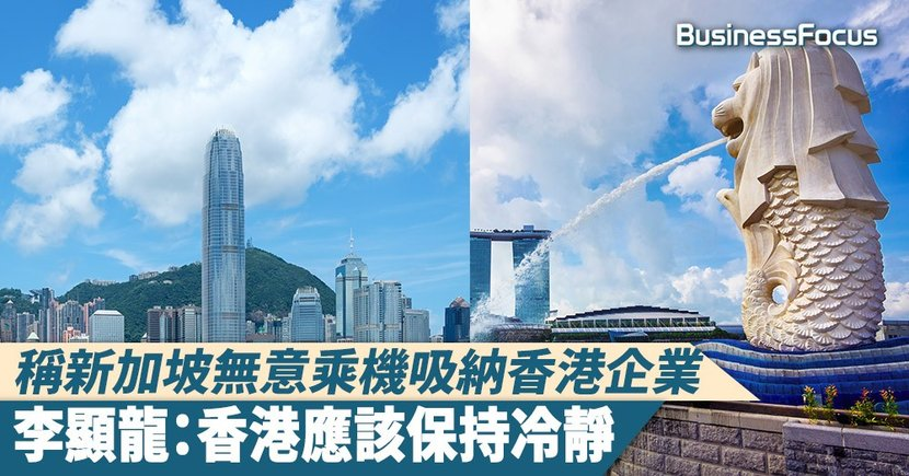 【港區國安法】稱新加坡無意乘機吸納香港企業 李顯龍:香港應該保持冷靜