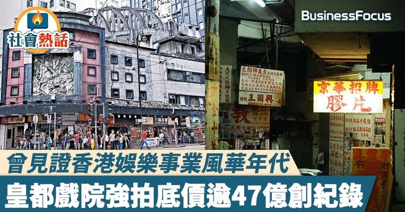 【皇都戲院】曾見證香港娛樂事業風華年代,皇都戲院強拍獲批底價逾47億創紀錄