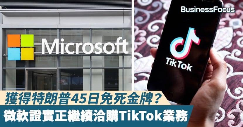 【美國抖音】獲得特朗普45日免死金牌?微軟證實正繼續洽購TikTok業務