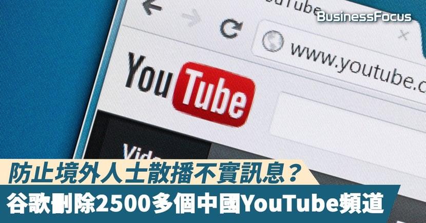 【Youtube】防止境外人士散播不實訊息?谷歌刪除2500多個中國YouTube頻道