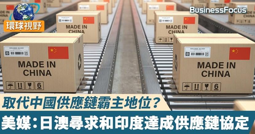 【中國供應鏈】取代中國供應鏈霸主地位?美媒:日澳尋求和印度達成供應鏈協定