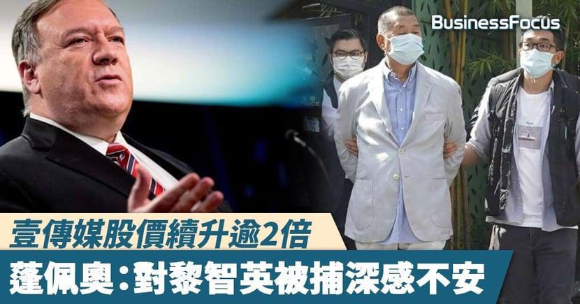 【壹傳媒股價】壹傳媒股價續升逾2倍 蓬佩奧:對黎智英被捕深感不安