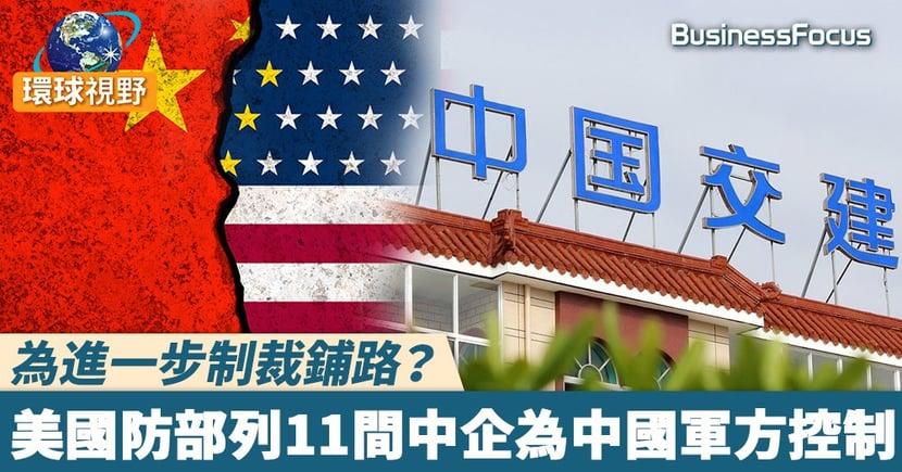 【中美貿易戰】為進一步制裁鋪路?美國防部列中交建等11間中企為「軍方企業」