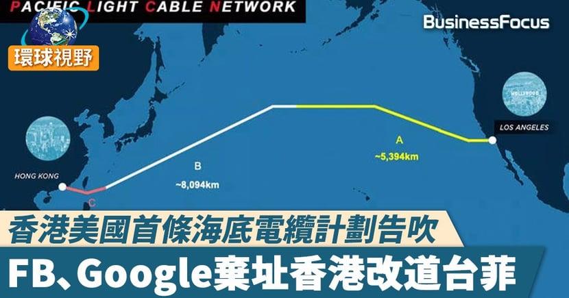 【中美科技戰】香港美國首條海底電纜計劃告吹  FB、Google棄址香港改道台菲