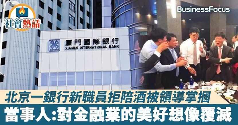 【酒桌文化】北京一銀行新職員拒陪酒被領導掌摑,當事人:對金融業的美好想像覆滅