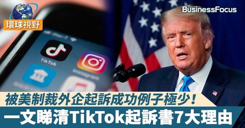 【TikTok起訴】被美制裁外企起訴成功例子極少!一文睇清TikTok起訴書7大理由