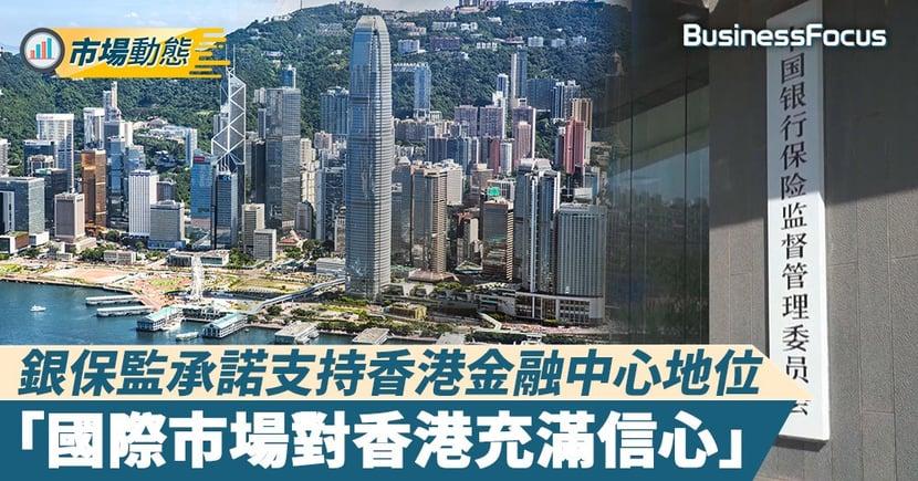 【美國制裁】銀保監承諾支持香港金融中心地位,「國際市場對香港充滿信心」