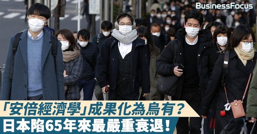 【日本經濟】「安倍經濟學」成果化為烏有?日本陷65年來最嚴重衰退!