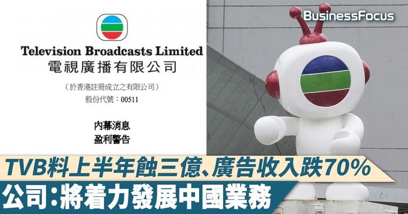 【TVB盈警】TVB料上半年蝕三億、廣告收入跌70%,公司:將着力發展中國業務