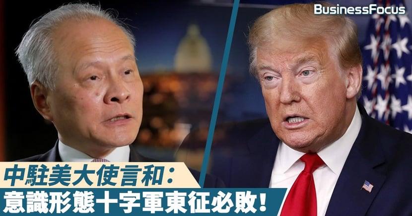 【中美關係】中駐美大使言和:意識形態十字軍東征必敗!