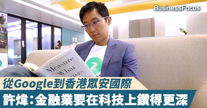 【生意經】從Google到香港眾安國際,許煒:金融業要在科技上鑽得更深