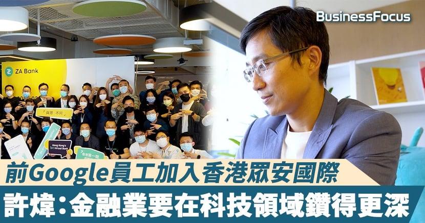 【虛擬銀行】前Google員工加入香港眾安國際,許煒:金融業要在科技領域鑽得更深!