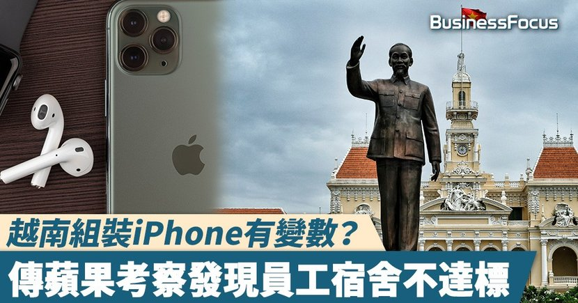 【蘋果組裝】越南組裝iPhone有變數?傳蘋果考察發現員工宿舍不達標