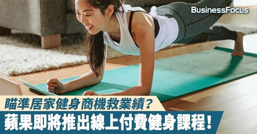【居家健身】瞄準居家健身商機救業績?蘋果即將推出線上付費健身課程!
