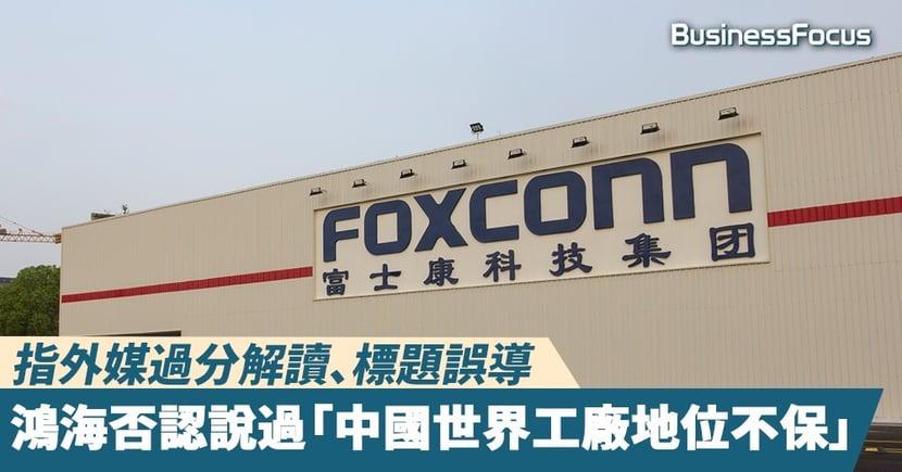 【鴻海澄清】指外媒過分解讀、標題誤導,鴻海否認說過「中國世界工廠地位不保」