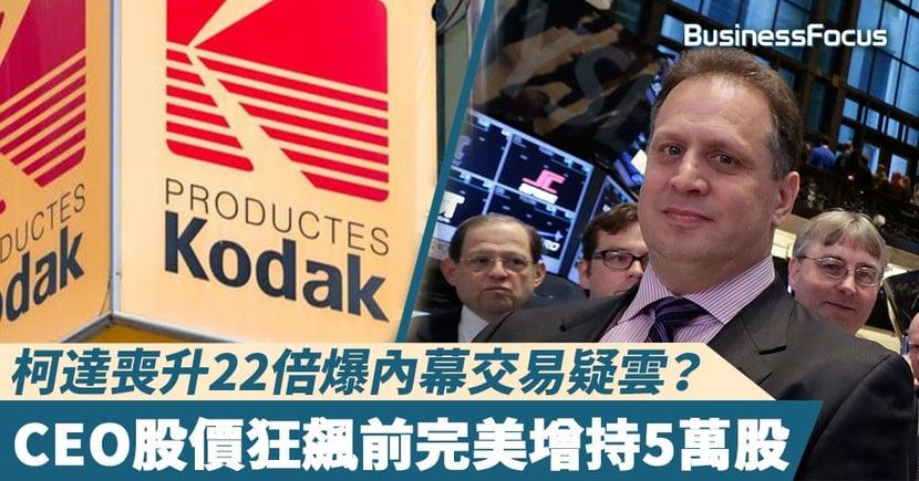 【柯達股價】柯達喪升22倍爆內幕交易疑雲?CEO股價狂飆前完美增持5萬股