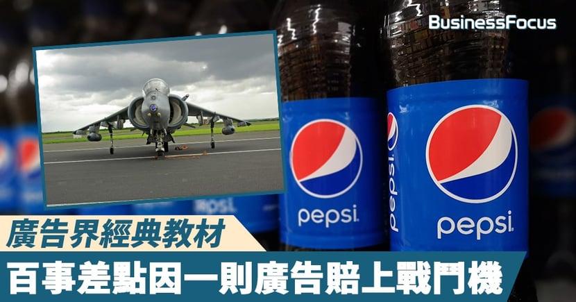 【廣告奇案】廣告界經典教材,百事差點因一則廣告賠上一架戰鬥機