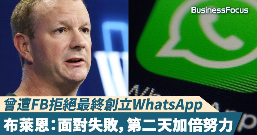 【WhatsApp創辦人】曾遭FB拒絕最終創立WhatsApp,布萊恩:面對失敗,第二天加倍努力