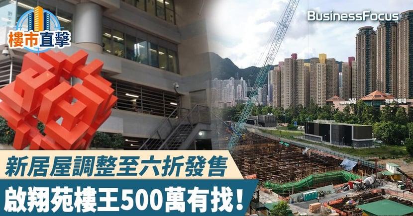 【新居屋2020】新居屋調整至六折發售 啟翔苑樓王500萬有找!