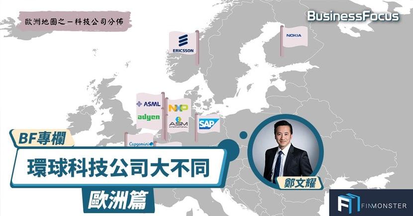 【科技公司】環球科技公司大不同-歐洲篇 BF專欄
