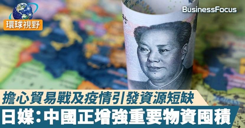 【中國物資】擔心貿易戰及疫情引發資源短缺 日媒:中國正增強重要物資囤積