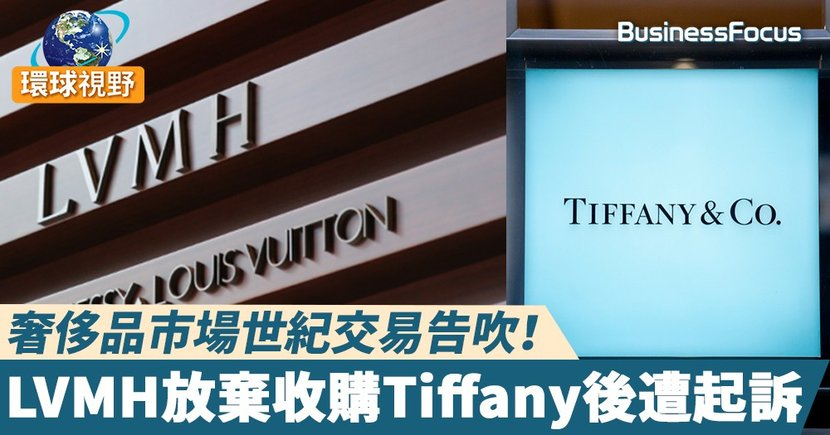 【LV收購】奢侈品市場世紀交易告吹!LVMH放棄收購Tiffany後遭起訴