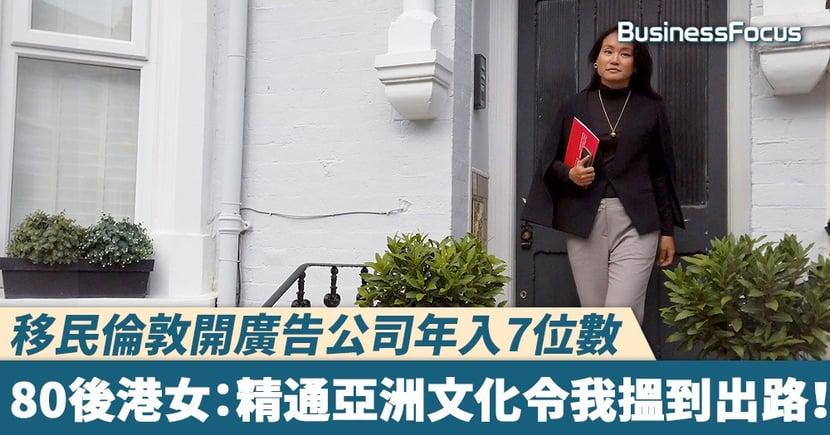 【初創起跑線】移民倫敦開廣告公司年入7位數,80後港女:精通亞洲文化令我搵到出路!