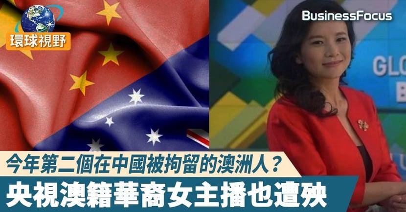 【中澳關係】今年第二個在中國被拘留的澳洲人?央視澳籍華裔女主播也遭殃
