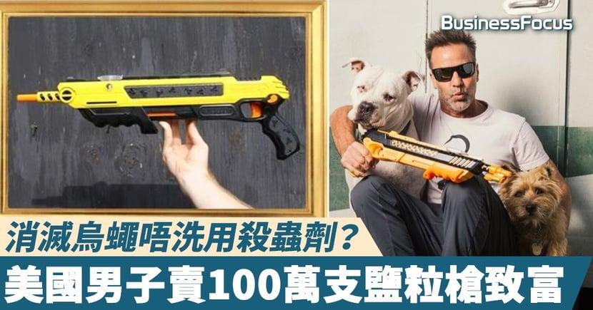 【消滅烏蠅】消滅烏蠅唔洗用殺蟲劑?美國男子賣100萬支鹽粒槍致富