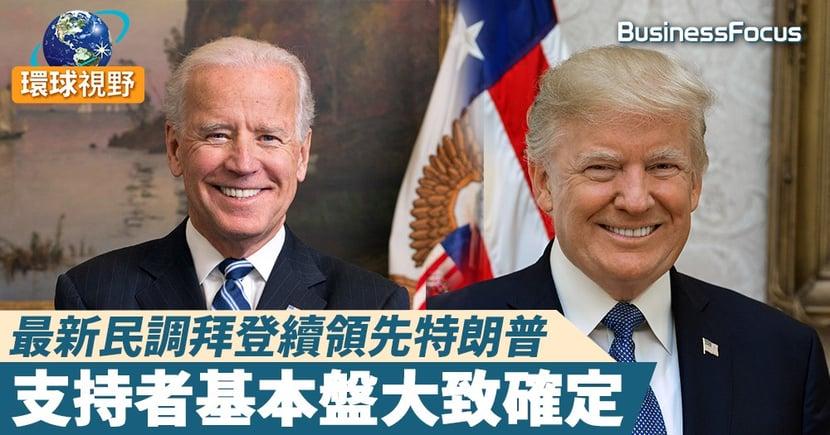 【美國總統選舉】最新民調拜登續領先特朗普,支持者基本盤大致確定