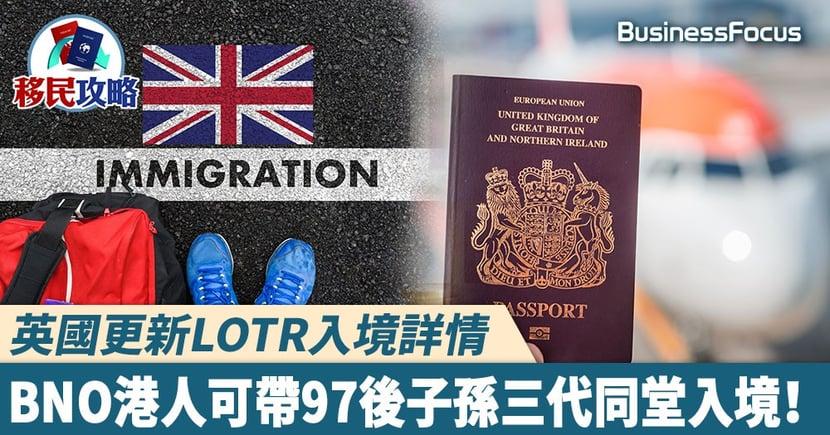 【BNO移民】英國更新LOTR入境詳情,BNO港人可帶97後子孫「三代同堂」入境!