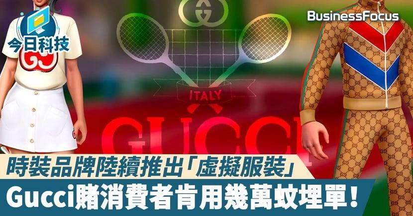 【虛擬服裝】時裝品牌陸續推出「虛擬服裝」,Gucci賭消費者肯用幾萬蚊埋單!