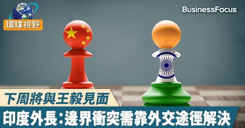 【中印關係】下周將與王毅見面,印度外長:邊界衝突需靠外交途徑解決
